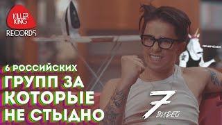6 российских групп за которые не стыдно | 7 видео feat. Ваганыч