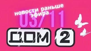 Новости Дома 2 раньше эфира –  сегодня 3 ноября слухи и сплетни