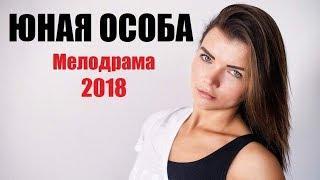 ЮНАЯ ОСОБА (2018), русский фильм, мелодрама для семьи, новинка 2018