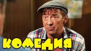 Ржачная кино комедия БУХАРЬ ВЫДУМЩИК (Народное кино)