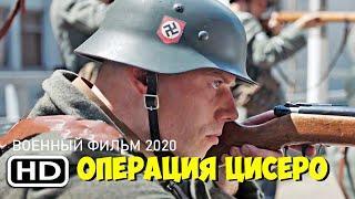 Внедрился к врагу Новый Военный Фильм ОПЕРАЦИЯ ЦИСЕРО смотреть военный фильм 2020