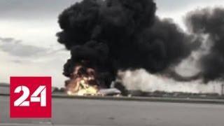 На борту сгоревшего SSJ-100 нашли черные ящики - Россия 24