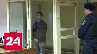 Убийца пятерых байкеров не смог смириться  с пожизненным сроком - Россия 24