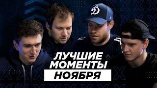 Игроки «Динамо» выбирают лучшие моменты ноября
