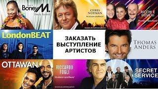 Заказ Зарубежных Артистов.