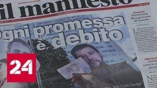 Джузеппе Конте - новая фигура в итальянской политике - Россия 24