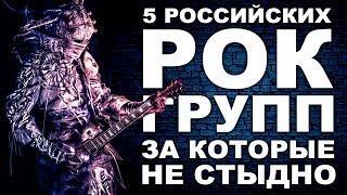 5 российских РОК групп за которые НЕ СТЫДНО