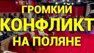 Громкий конфликт на Поляне!Дом 2 Новости и Слухи (16.01.2021)