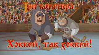 Три богатыря. Ход конем - Хоккей, так хоккей! (Мультфильм)