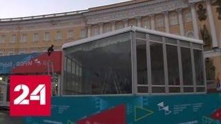 В Петербурге открылся шестой международный культурный форум - Россия 24