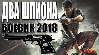 ОФИГЕННЫЙ БОЕВИК 2018 / РУССКИЕ БОЕВИКИ 2018 НОВИНКИ, ФИЛЬМЫ 2018 HD