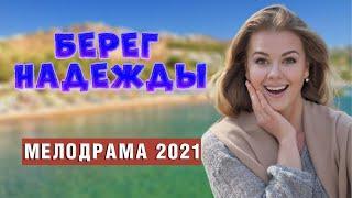 ХОЧЕТСЯ ПЕРЕСМАТРИВАТЬ СОТНЮ РАЗ! Берег надежды все серии (2020) русские мелодрамы новинки