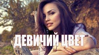 ПРЕМЬЕРА 2018! ПОРВАЛА ЗАЛ  ** ДЕВИЧИЙ ЦВЕТ ** Русские мелодрамы 2018 новинки, русские фильмы 2018