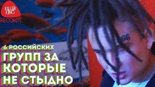 6 российских групп за которые не стыдно | 6 видео | #ТребуемКачество