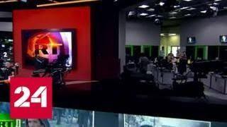 Москва призывает Вашингтон прекратить преследование российской прессы - Россия 24