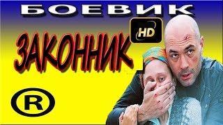 Законник новый боевик 2017 года криминальный фильм новинка. России Приключения 2017