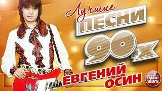 ЛУЧШИЕ ПЕСНИ 90-х ✮ Евгений ОСИН ✮ ТОП 20 СУПЕР ХИТОВ ✮