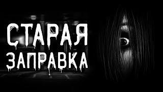 Страшные истории на ночь | Старая заправка | Страшилки. Scary Stories. Horror Stories