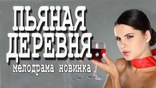 ШИКАРНЫЙ ФИЛЬМ!!! СУПЕР! ++ПЬЯНАЯ ДЕРЕВНЯ++ Русские мелодрамы 2018 новинки HD 1080P