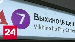 Закрытие трех станций метро: транспортного коллапса не случилось - Россия 24