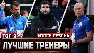 [Итоги сезона] Лучшие тренеры чемпионата