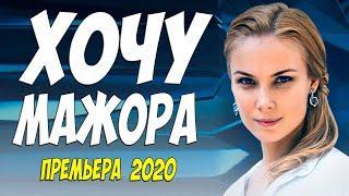Блестящий свежак 2021!! ** ХОЧУ МАЖОРА @ Русские мелодармы 2021 новинки HD 1080P