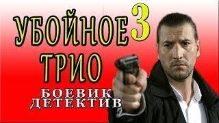 ЗАШКВАРНЫЙ ФИЛЬМ! УБОЙНОЕ ТРИО 3 (боевик, детектив, новинка, 2018)