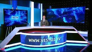 «Вести Алтай» за 12 декабря 2020 года