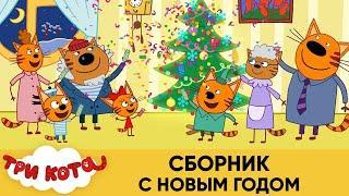 Три Кота | С НОВЫМ ГОДОМ! Новый сборник серий 2021 | Мультфильмы для детей