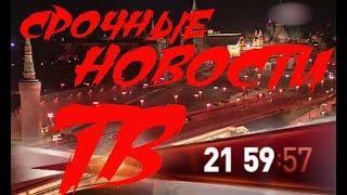 События на ТВЦ  Вечерний  выпуск  07.04.18 Новости России Сегодня