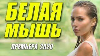 Такой фильм разбивает сердце всем!!  [[ БЕЛАЯ МЫШЬ ]] Русские мелодрамы 2020 новинки HD 1080P