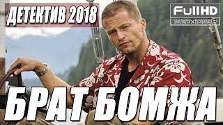 ШИКАРНО! БРАВО! БОЕВИК 2018 / БРАТ БОМЖА / РУССКИЕ БОЕВИКИ 2018 НОВИНКИ, ФИЛЬМЫ 2018 HD