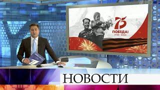 Выпуск новостей в 12:00 от 10.05.2020