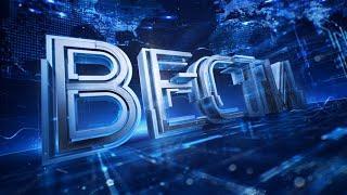 Вести в 22:00 с Алексеем Казаковым от 15.11.2019