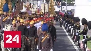 Таиланд прощается с королем - Россия 24