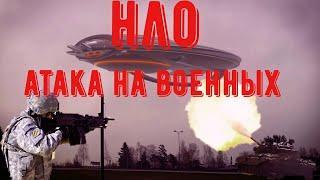 что творится в китае!на военных напало армия нло !кадры видео атака нло! нло вторжение?база нло !