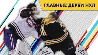 ВАШИНГТОН vs ПИТТСБУРГ, МОНРЕАЛЬ vs БОСТОН - самые ГОРЯЧИЕ ПРОТИВОСТОЯНИЯ НХЛ