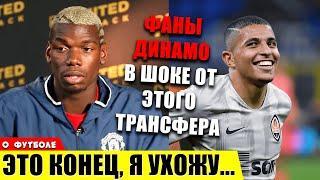 МЕГА трансфер ДИНАМО | ЮВЕНТУС покупает игрока ШАХТЕРА | ЛУКАКУ сравнил себя с РОНАЛДУ и МЕССИ |
