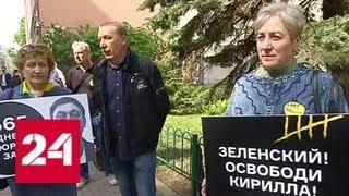 В Москве митинговали в поддержку Вышинского - Россия 24