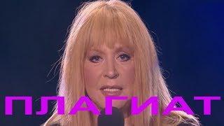 Новая песня Аллы Пугачевой  плагиат