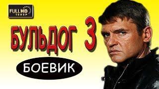 """ОТЛИЧНЫЙ БОЕВИК """"БУЛЬДОГ 3"""" ФИЛЬМЫ 2017 НОВЫЕ"""