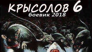 ПРЕМЬЕРА 2018! (КРЫСОЛОВ 6) ФИЛЬМ, БОЕВИК 2018, ДЕТЕКТИВ