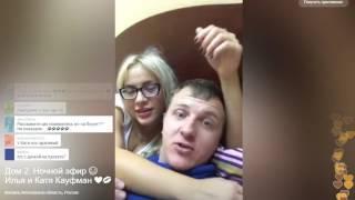 Катя Кауфман и Илья Яббаров в Periscope 21.10.2016 Дом 2 новости 2016