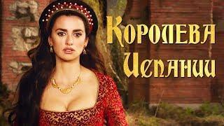 Королева Испании - фильм - комедия драма HD