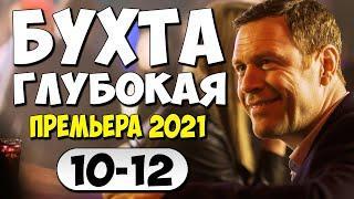 Фильм 2021!! - Бухта глубокая 10-12 серия - Русские Детективы 2021 Новинки HD