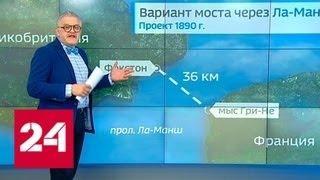 Мост над Ла-Маншем: что мешает Великобритании последовать примеру России - Россия 24