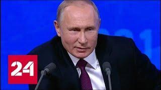 Путин ответил на вопрос о своем здоровье: не дождетесь // Пресс-конференция Путина - 2018