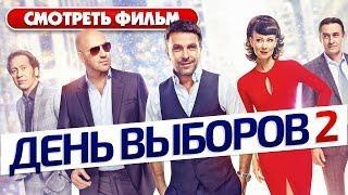 День выборов 2 / Смотреть весь фильм HD