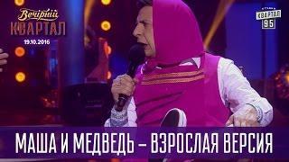 Маша и Медведь - взрослая версия   Вечерний Квартал 19.11.2016
