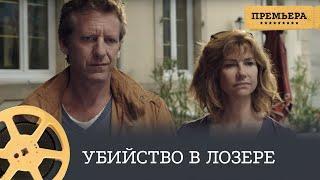 ПРЕМЬЕРА! УБИЙСТВО В ЛОЗЕРЕ (детектив) / MURDER IN LOZERE